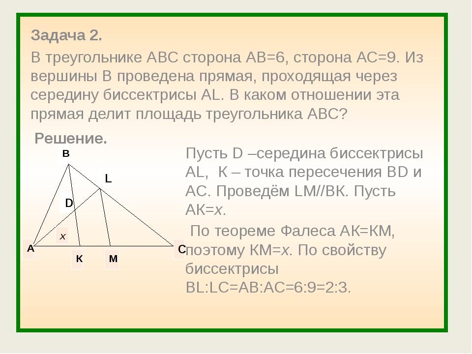 Задача 2. В треугольнике АВС сторона АВ=6, сторона АС=9. Из вершины В провед...