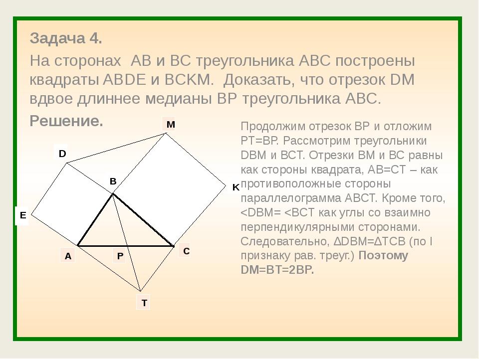Задача 4. На сторонах АВ и ВС треугольника АВС построены квадраты ABDE и BCK...