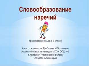 Урок русского языка в 7 классе Автор презентации: Грибанова И.Э., учитель рус
