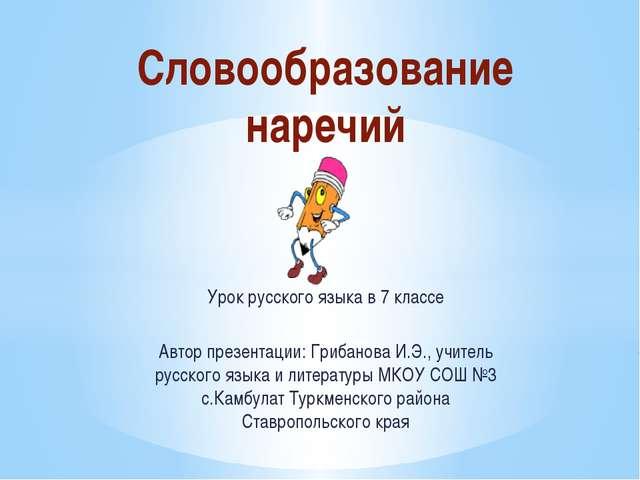 Урок русского языка в 7 классе Автор презентации: Грибанова И.Э., учитель рус...