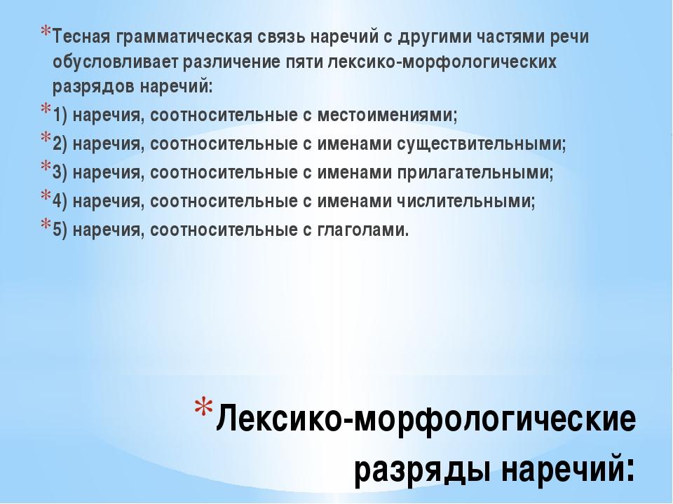 Лексико-морфологические разряды наречий: Тесная грамматическая связь наречий...