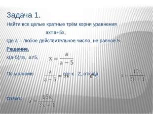 Задача 1. Найти все целые кратные трём корни уравнения ах=а+5х, где а – любое