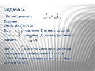 Задача 5. Решить уравнение . (1) Решение. Имеем (5к-9)х=20-3к. Если , то урав