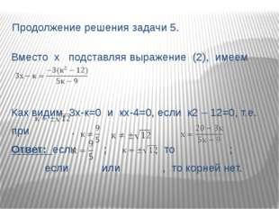 Продолжение решения задачи 5. Вместо х подставляя выражение (2), имеем Как ви