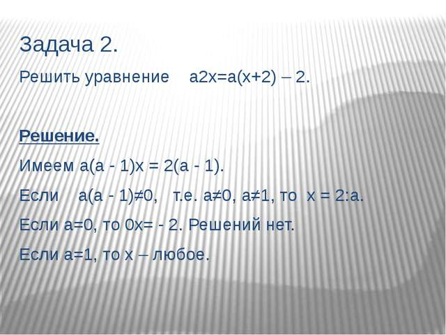 Задача 2. Решить уравнение а2х=а(х+2) – 2. Решение. Имеем а(а - 1)х = 2(а - 1...