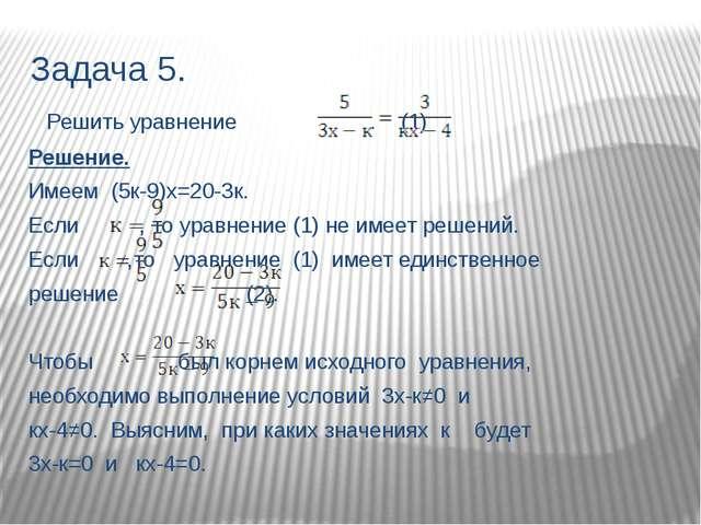 Задача 5. Решить уравнение . (1) Решение. Имеем (5к-9)х=20-3к. Если , то урав...