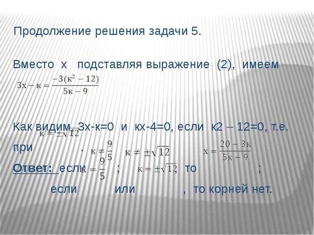 Продолжение решения задачи 5. Вместо х подставляя выражение (2), имеем Как ви...