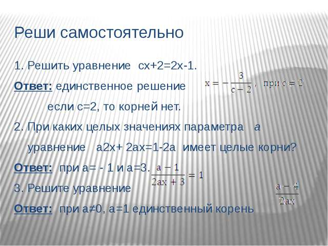 Реши самостоятельно 1. Решить уравнение сх+2=2х-1. Ответ: единственное решени...