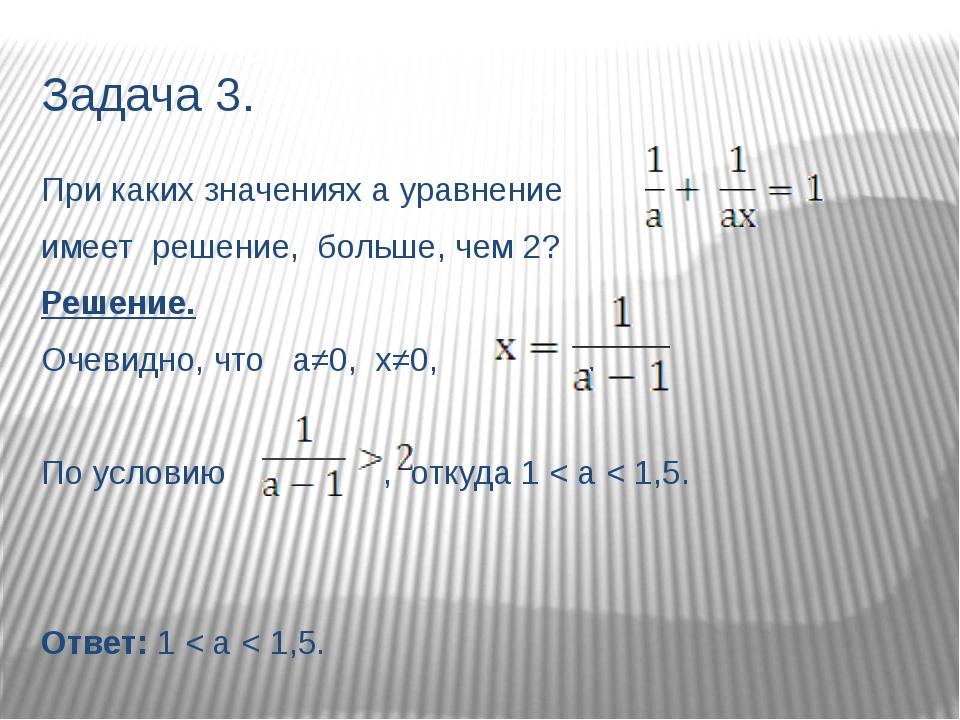 Задача 3. При каких значениях а уравнение имеет решение, больше, чем 2? Решен...
