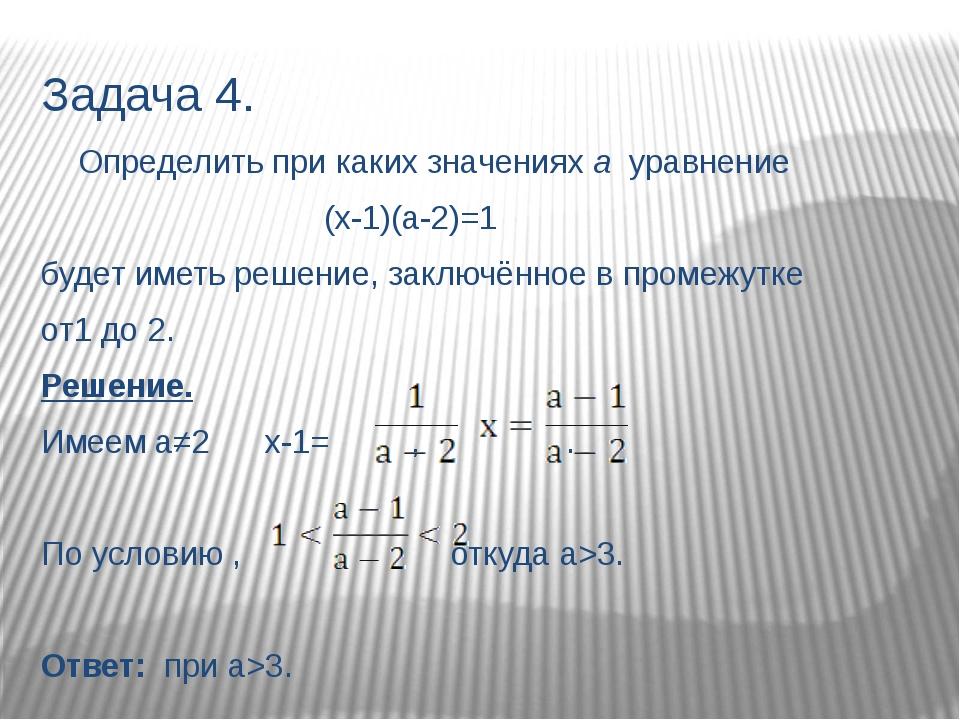 Задача 4. Определить при каких значениях а уравнение (х-1)(а-2)=1 будет иметь...