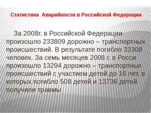 Статистика Аварийности в Российской Федерации За 2008г. в Российской Федераци