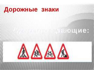 Дорожные знаки Предупреждающие: