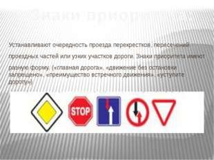 Знаки приоритета: Устанавливают очередность проезда перекрестков, пересечений