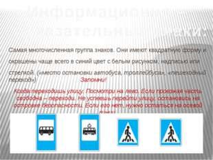 Информационно – указательные знаки: Самая многочисленная группа знаков. Они и