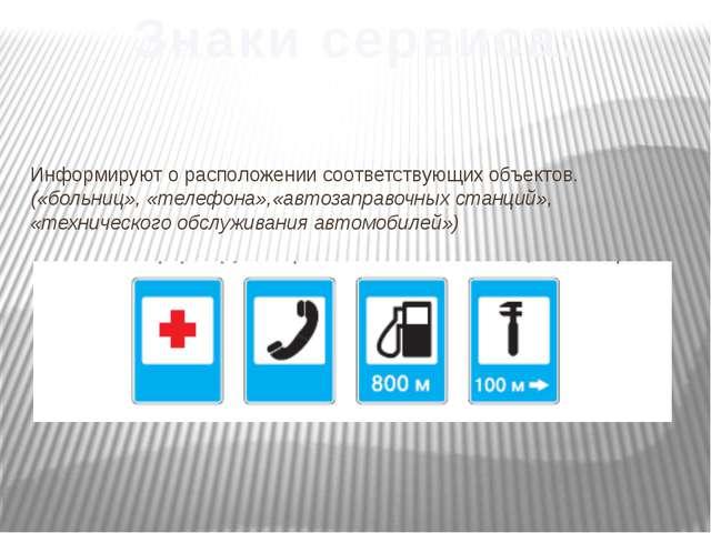 Знаки сервиса: Информируют о расположении соответствующих объектов. («больниц...