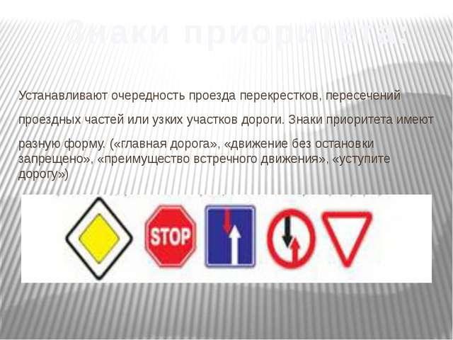 Знаки приоритета: Устанавливают очередность проезда перекрестков, пересечений...