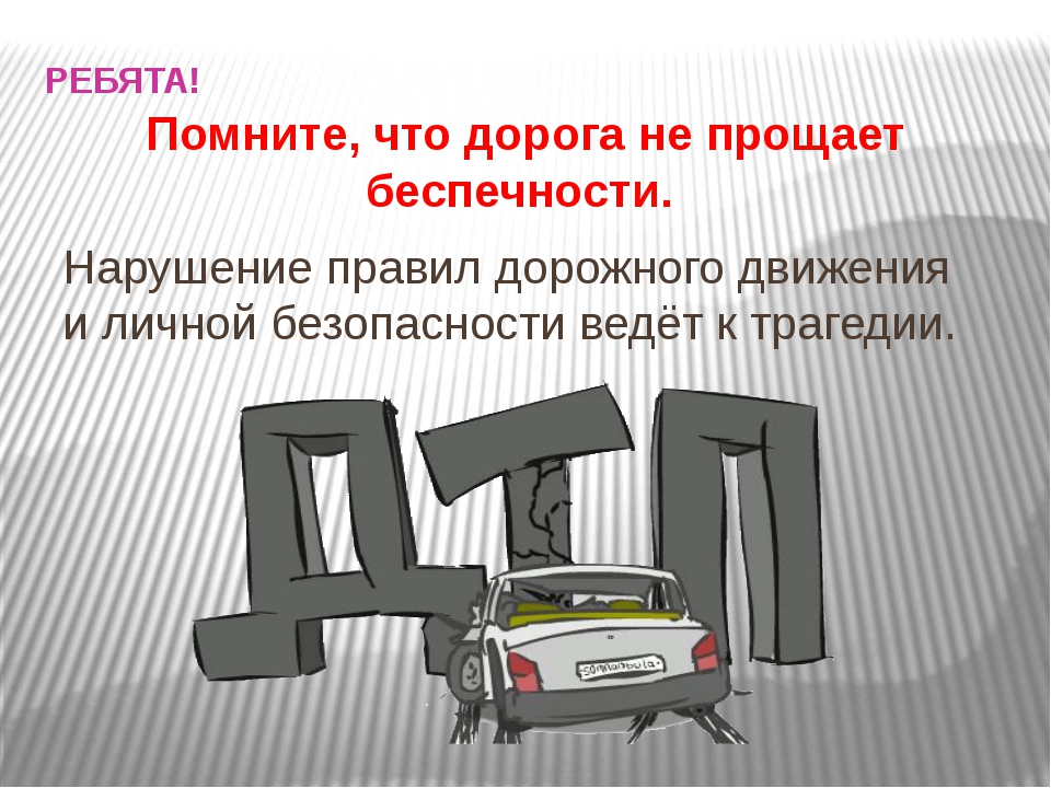РЕБЯТА! Помните, что дорога не прощает беспечности. Нарушение правил дорожног...