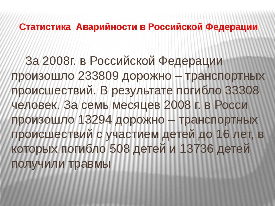 Статистика Аварийности в Российской Федерации За 2008г. в Российской Федераци...