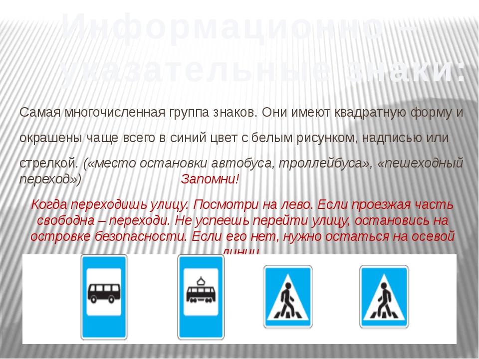 Информационно – указательные знаки: Самая многочисленная группа знаков. Они и...