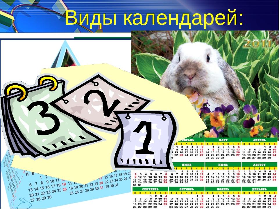 Виды календарей: