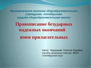 Муниципальное казенное общеобразовательное учреждение «Октябрьская средняя об