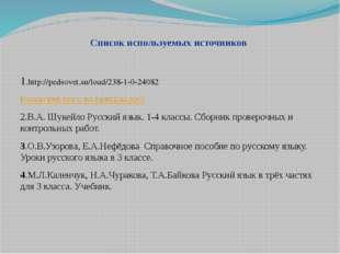 Список используемых источников 1.http://pedsovet.su/load/238-1-0-24082 Измене