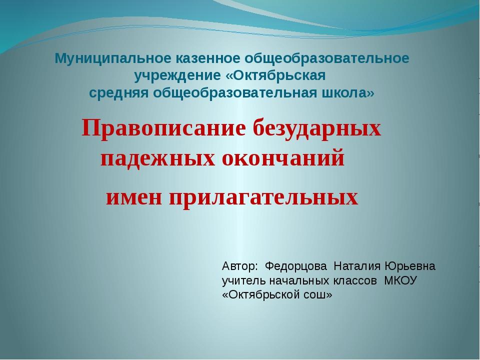 Муниципальное казенное общеобразовательное учреждение «Октябрьская средняя об...