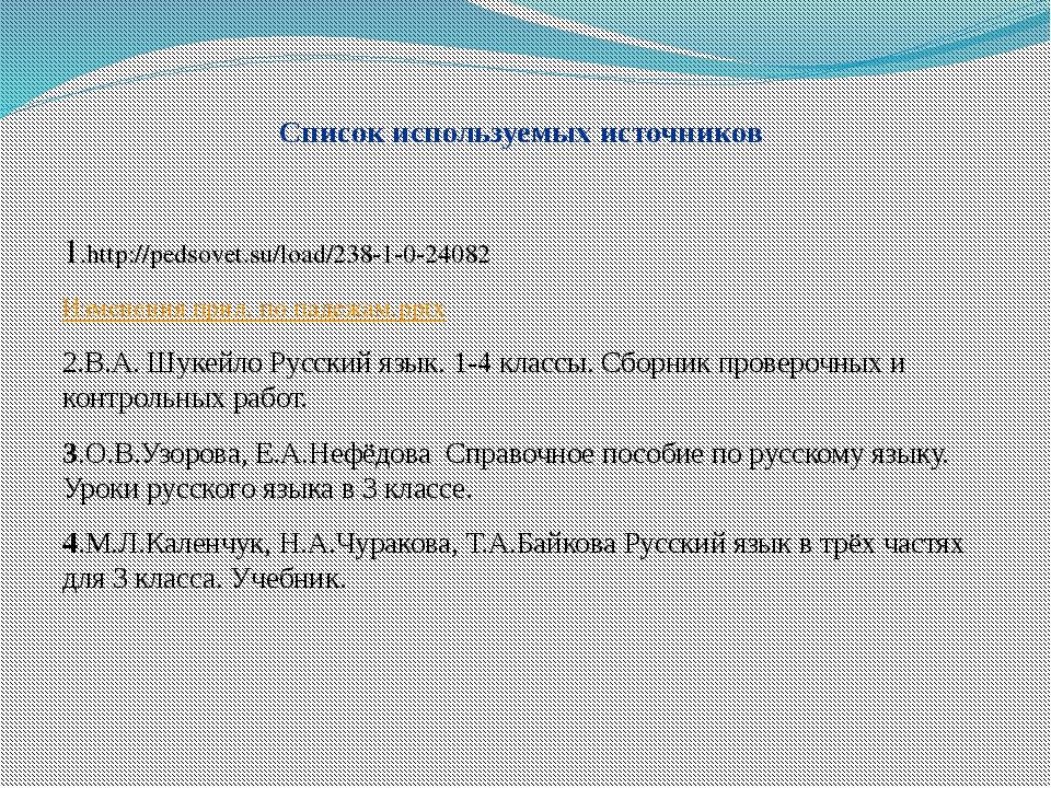 Список используемых источников 1.http://pedsovet.su/load/238-1-0-24082 Измене...