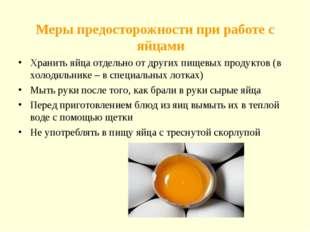 Меры предосторожности при работе с яйцами Хранить яйца отдельно от других пищ