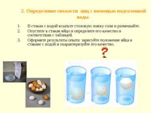 2. Определение свежести яиц с помощью подсоленной воды В стакан с водой всып