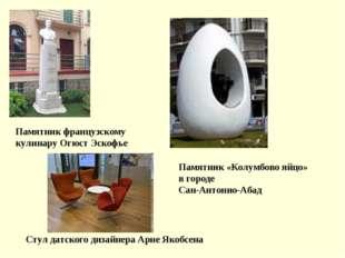 Стул датского дизайнера Арне Якобсена Памятник «Колумбово яйцо» в городе Сан