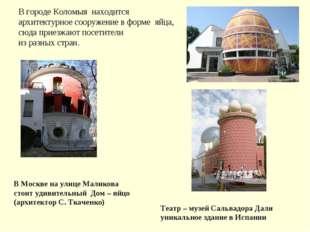 В городе Коломыя находится архитектурное сооружение в форме яйца, сюда приез
