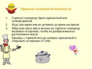 Правила техники безопасности Горячую сковороду брать прихваткой или сковородн