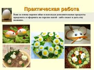 Практическая работа Взяв за основу вареное яйцо и используя дополнительные п