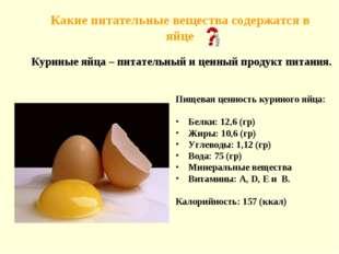 Какие питательные вещества содержатся в яйце Пищевая ценность куриного яйца: