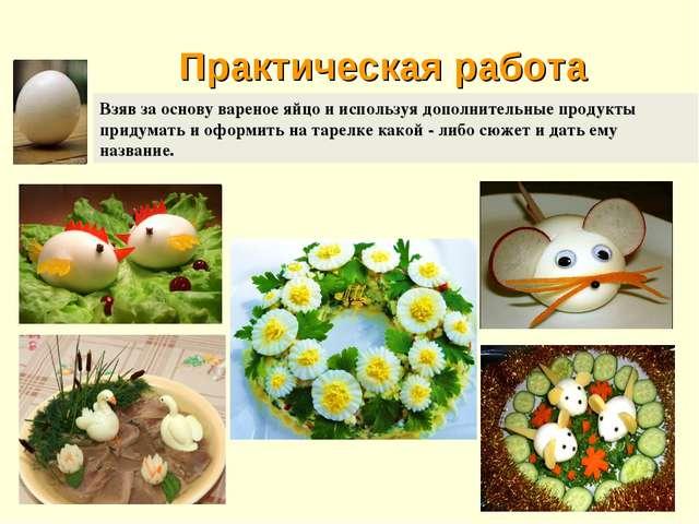 Практическая работа Взяв за основу вареное яйцо и используя дополнительные п...