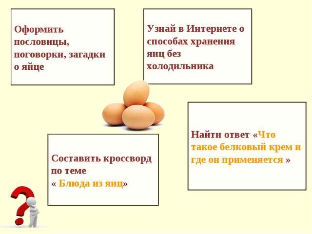 Оформить пословицы, поговорки, загадки о яйце Составить кроссворд по теме « Б...