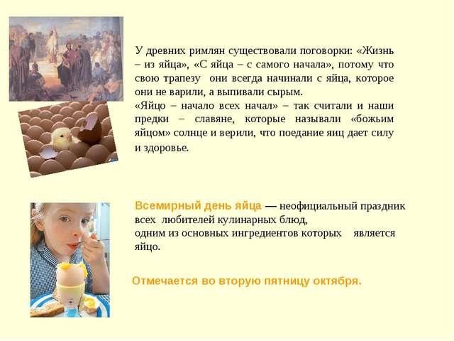 У древних римлян существовали поговорки: «Жизнь – из яйца», «С яйца – с самог...