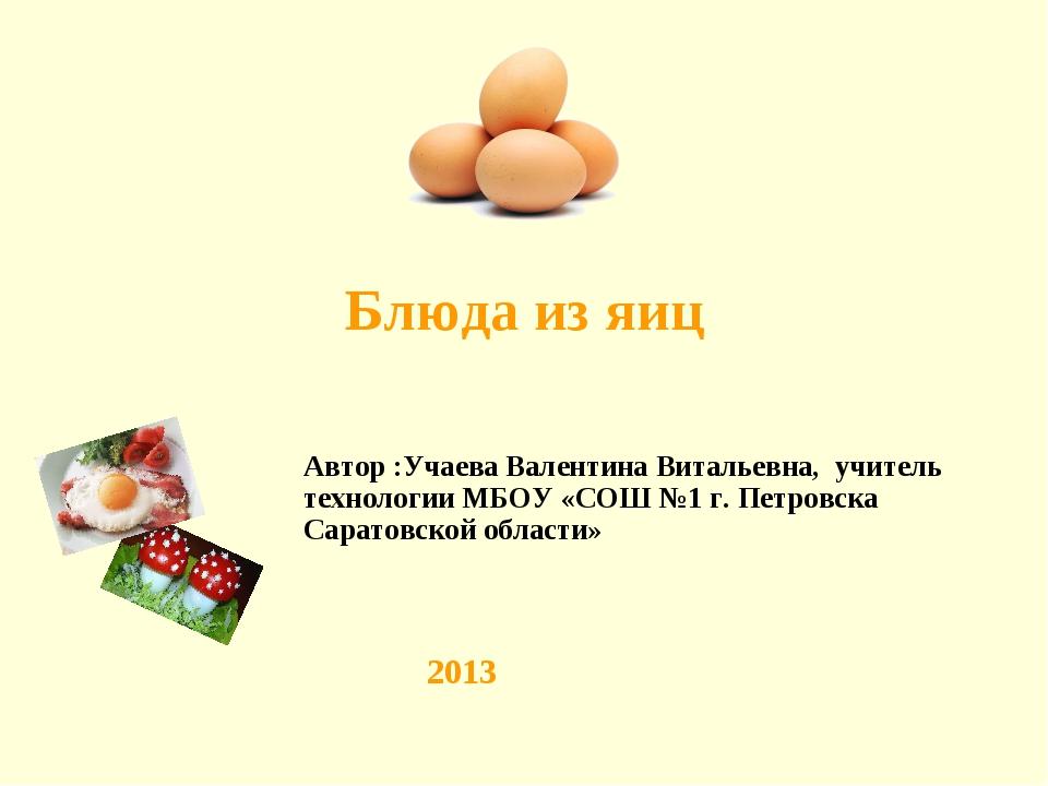 Блюда из яиц Автор :Учаева Валентина Витальевна, учитель технологии МБОУ «СОШ...