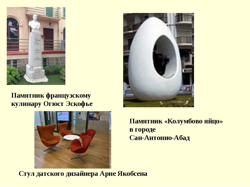 Стул датского дизайнера Арне Якобсена Памятник «Колумбово яйцо» в городе Сан...
