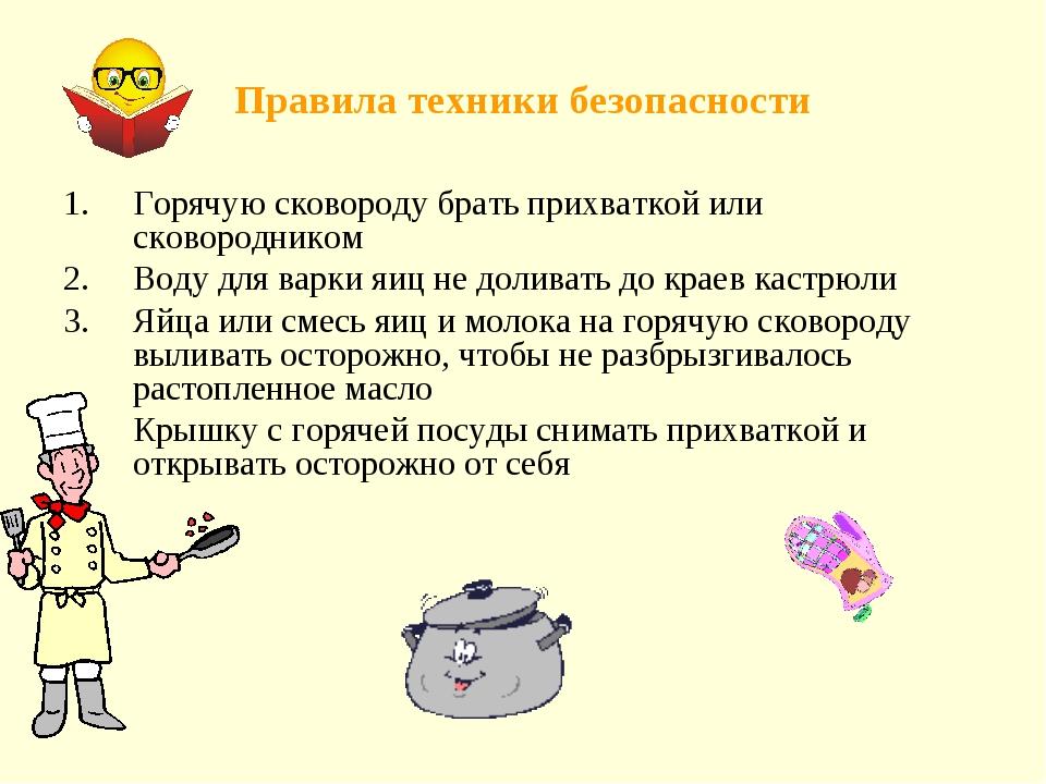Правила техники безопасности Горячую сковороду брать прихваткой или сковородн...