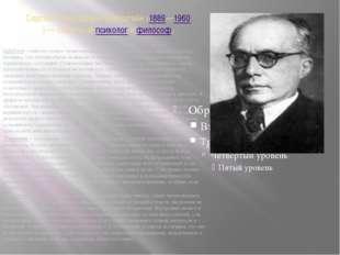 Сергей Леонидович Рубинштейн(1889—1960)— советскийпсихологифилософ, Аффе