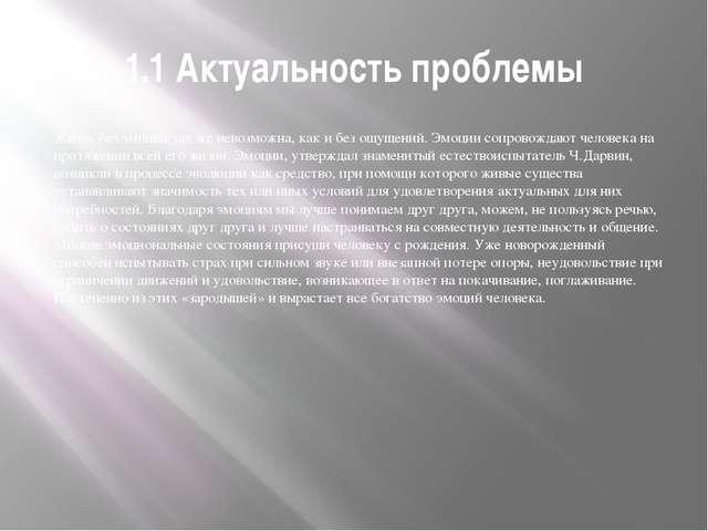 1.1 Актуальность проблемы Жизнь без эмоций так же невозможна, как и без ощуще...