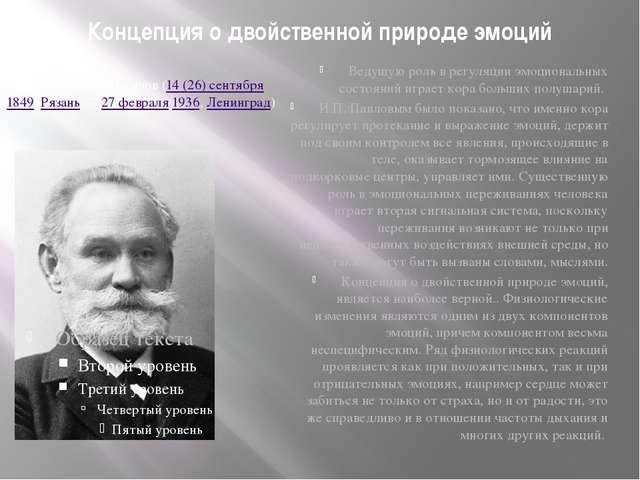 Концепция о двойственной природе эмоций Ива́н Петро́вич Па́влов(14 (26) сент...
