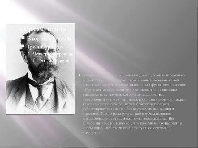 Американский психолог Уильям Джемс, создатель одной из первых теорий, в кото...