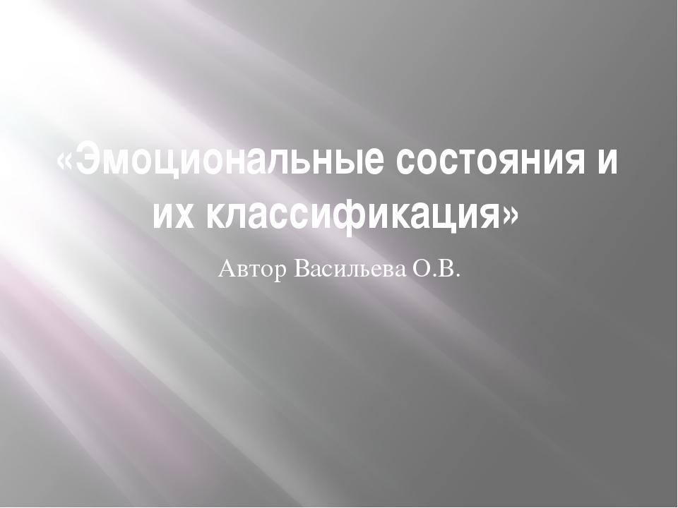 «Эмоциональные состояния и их классификация» Автор Васильева О.В.