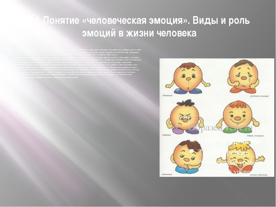2.1 Понятие «человеческая эмоция». Виды и роль эмоций в жизни человека Эмоция...