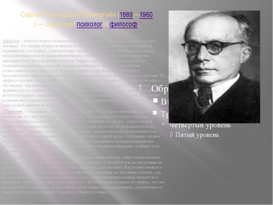 Сергей Леонидович Рубинштейн(1889—1960)— советскийпсихологифилософ, Аффе...