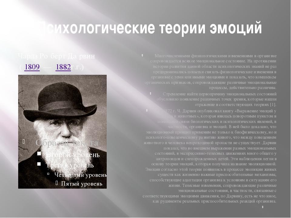 . Психологические теории эмоций Чарлз Ро́берт Да́рвин (1809 —1882г.г.)...