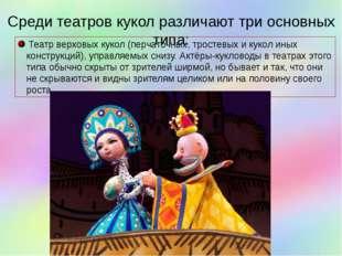 Среди театров кукол различают три основных типа: Театр верховых кукол (перча